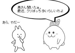4コマ漫画「クリぼっち」の1コマ目