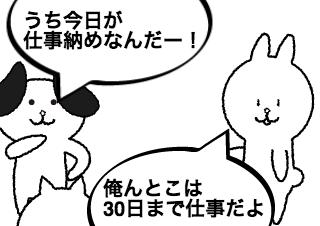 4コマ漫画「仕事納めとはいったい・・・うごごご!」の1コマ目