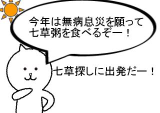 4コマ漫画「七草粥を探して」の1コマ目