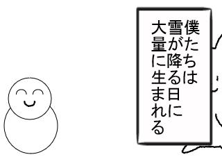 4コマ漫画「雪だるまとシロップ」の1コマ目
