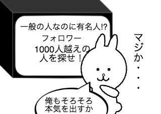 4コマ漫画「フォロワー1000人越えは有名人?」の1コマ目