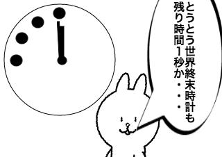 4コマ漫画「世界終末時計の残り時間あと1秒」の1コマ目