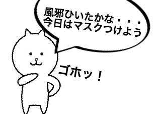 4コマ漫画「接客業にもマスク着用を!」の1コマ目
