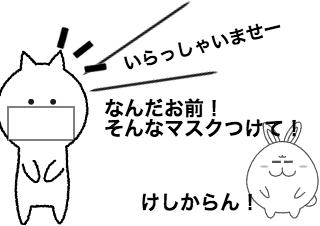 4コマ漫画「接客業にもマスク着用を!」の2コマ目