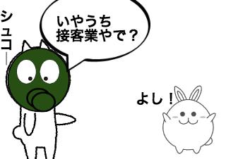 4コマ漫画「接客業にもマスク着用を!」の4コマ目