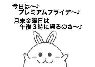 4コマ漫画「プレミアムフライデー」の1コマ目