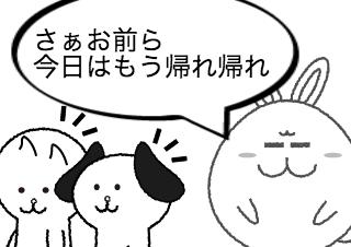 4コマ漫画「プレミアムフライデー」の2コマ目
