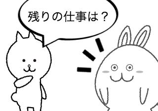 4コマ漫画「プレミアムフライデー」の3コマ目