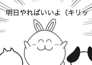 4コマ漫画「プレミアムフライデー」の4コマ目