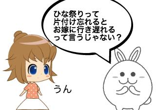 4コマ漫画「ひな祭りと行き遅れ」の2コマ目