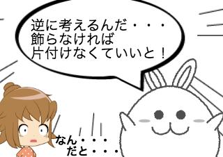 4コマ漫画「ひな祭りと行き遅れ」の3コマ目