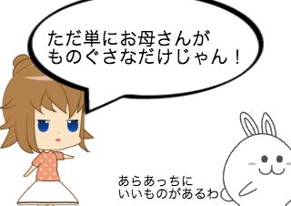 4コマ漫画「ひな祭りと行き遅れ」の4コマ目