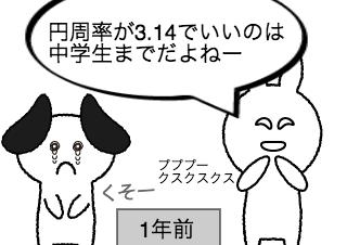 4コマ漫画「円周率の日 3.14159265359...」の1コマ目