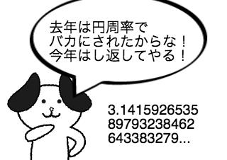 4コマ漫画「円周率の日 3.14159265359...」の2コマ目