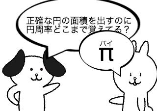4コマ漫画「円周率の日 3.14159265359...」の3コマ目
