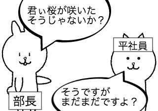 4コマ漫画「花見の場所取り」の1コマ目