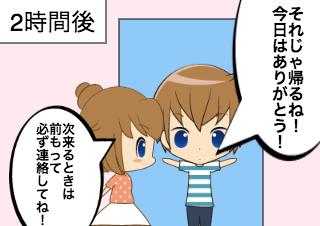 4コマ漫画「理想の女子の部屋」の2コマ目
