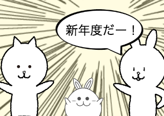 4コマ漫画「新年度と新入社員とお花見と」の1コマ目