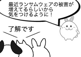 4コマ漫画「ランサムウェア注意」の1コマ目