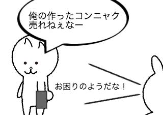 4コマ漫画「ほんやくコンニャク(前編)」の1コマ目