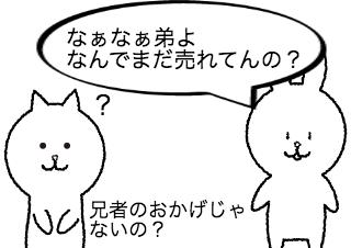 4コマ漫画「ほんやくコンニャク(後編)」の1コマ目