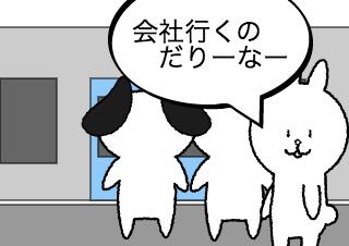 4コマ漫画「満員電車は理由になりますか?」の1コマ目