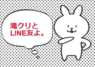 4コマ漫画「【芸能】滝クリとLINEしてたのに…安藤優子キャスター「教えてくれたっていいじゃないか!」」の1コマ目
