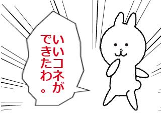 4コマ漫画「【芸能】滝クリとLINEしてたのに…安藤優子キャスター「教えてくれたっていいじゃないか!」」の4コマ目