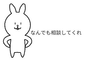 4コマ漫画「お悩み相談」の1コマ目