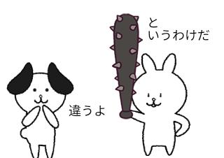 4コマ漫画「お悩み相談」の3コマ目