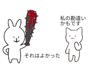 4コマ漫画「お悩み相談」の4コマ目