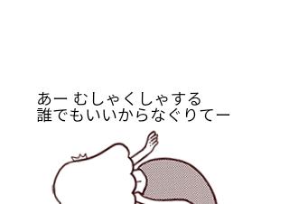 4コマ漫画「人魚の部屋」の1コマ目