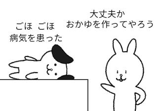 4コマ漫画「本音」の1コマ目