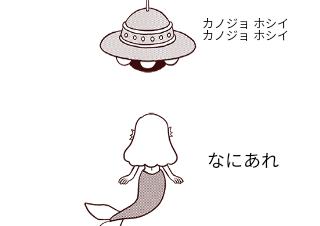 4コマ漫画「恋の大三角」の2コマ目