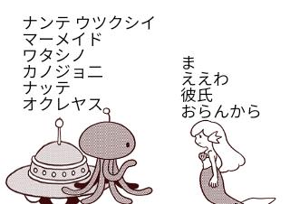 4コマ漫画「恋の大三角」の3コマ目