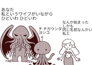 4コマ漫画「恋の大三角」の4コマ目