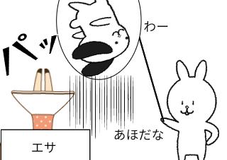 4コマ漫画「ぱんてぃー」の4コマ目
