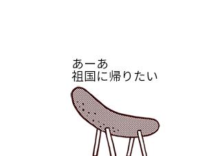 4コマ漫画「くそまんが」の1コマ目