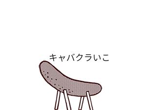 4コマ漫画「クズまんが」の1コマ目