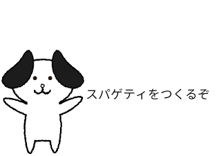 4コマ漫画「すぱ」の1コマ目