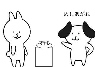4コマ漫画「すぱ」の3コマ目