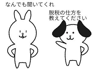 4コマ漫画「意味不マンガ」の2コマ目