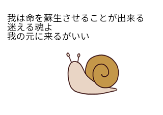 4コマ漫画「蘇生マイマイ」の1コマ目