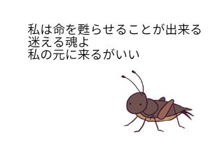 4コマ漫画「蘇生コオロギ」の1コマ目