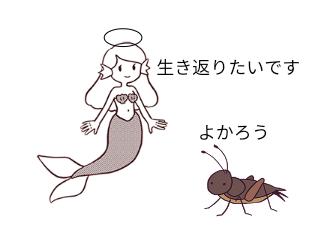 4コマ漫画「蘇生コオロギ」の2コマ目