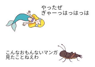 4コマ漫画「蘇生コオロギ」の4コマ目