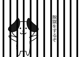 4コマ漫画「犬の脱獄」の1コマ目