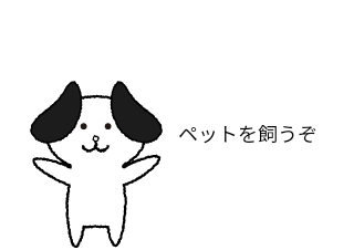 4コマ漫画「ペット」の1コマ目