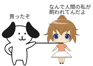 4コマ漫画「ペット」の2コマ目