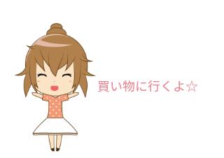 4コマ漫画「きゅうじつっ!」の1コマ目
